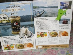 まんま・まり~の牡蠣ソース