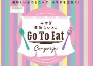 GoToEatチケット発売中!
