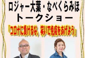 ロジャー大葉・なべくらみほトークショーのお知らせ!