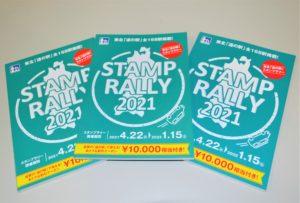 『東北道の駅スタンプラリー2021』開始!